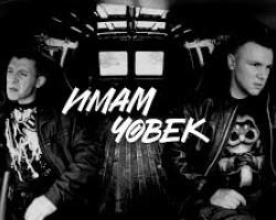 Ицо Хазарта feat. Homelesz - Имам човек [Official Video]
