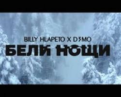 Billy Hlapeto x D3MO - Бели нощи